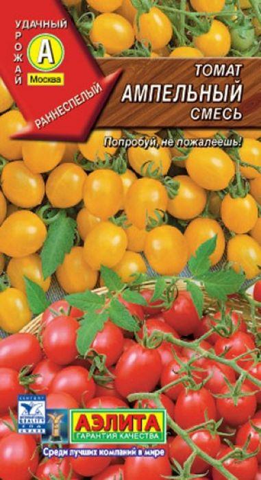 Семена Аэлита Томат. Ампельный смесь4601729052330Семена Аэлита Томат. Ампельный смесь - раннеспелые сорта (от полных всходов до созревания плодов 100-110 дней), предназначенные для выращивания под пленочными укрытиями, на подоконниках, балконах и лоджиях. Смесь включает семена томатов-черри: водопад - с оранжевыми плодами и дюймовочка - с красными. Растения индетерминантные, среднерослые. Плоды яйцевидные, гладкие, плотные, массой 15-20 г. Вкусовые качества отличные, томатики сладкие, сочные, с прекрасным ароматом.Рекомендуются для потребления в свежем виде, отлично подходят для цельноплодного консервирования.Урожайность 6,5-8 кг/м2.Посев семян на рассаду с обязательной пикировкой в фазе одного-двух настоящих листьев. Растения высаживают в возрасте 60-65 дней, размещая на 1 кв.м 3-4 шт. Растения подвязывают и формируют в 1-2 стебля. Обязательным является удаление боковых побегов (пасынков). Растениям необходимы регулярные поливы, прополки, рыхления и подкормки. Товар сертифицирован.Уважаемые клиенты! Обращаем ваше внимание на то, что упаковка может иметь несколько видов дизайна. Поставка осуществляется в зависимости от наличия на складе.