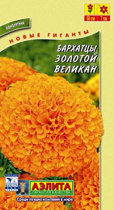 Семена Аэлита Бархатцы прямостоячие. Золотой великан4601729053337Однолетник. Высота растения 50 см. Диаметр 7 см. Новые бархатцы предстанут перед вами во всей своей красе уже в начале июня. Крупные цветки насыщенныхярких расцветок не теряют своей декоративности около двух недель. Благодаря устойчивости к непогоде, кустпрекрасно держит форму и заслуживает центрального места в балконных ящиках, контейнерах и вазонах.Золотой великан- отличный помощник в заполнении промежутков между соседними растениями. Выращивают рассадным способом. Посев проводят в первой половине апреля. Всходы появляются через 4-8 днейпосле посева, сеянцы пикируют в фазе 1-2-х настоящих листьев. Рассаду высаживают в конце мая - начале июня.Схема посадки 30х30 см. Возможен посев семян в открытый грунт в мае на глубину 1,5-2см.Товар сертифицирован.Уважаемые клиенты! Обращаем ваше внимание на то, что упаковка может иметь несколько видов дизайна.Поставка осуществляется в зависимости от наличия на складе.