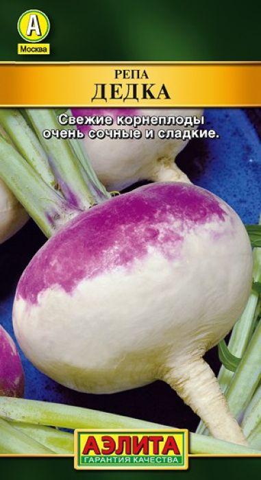 Семена Аэлита Репа. Дедка4601729054532Раннеспелый сорт с дружным формированием урожая, созревает за 45-50 дней от всходов. Рекомендуется для выращивания в открытом грунте. Формирует красивые корнеплоды массой 120-250 г, с двухцветной фиолетово-белой окраской. Кора гладкая, тонкая, блестящая, мякоть сочная, сладкая, вкусная, богата витаминами и полезными минеральными солями. Урожайность 3,5-4 кг/м2.Корнеплоды употребляют в сыром, отварном и соленом виде. Посев в открытый грунт для летнего потребления проводят в апреле, для осенне-зимнего - в первой декаде июля, на глубину 2 см. В фазе 1-2-х настоящих листьев всходы прореживают, оставляя между растениями 10см. Уборку урожая проводят по мере созревания корнеплодов, при достижении диаметра 5 см. Для хорошего роста и обильного плодоношения растениям необходим своевременный полив, регулярная прополка, рыхление и подкормка минеральными удобрениями.Товар сертифицирован.Уважаемые клиенты! Обращаем ваше внимание на то, что упаковка может иметь несколько видов дизайна. Поставка осуществляется в зависимости от наличия на складе.