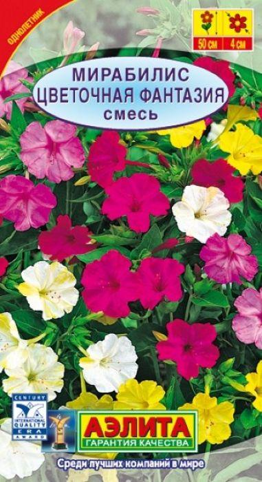 Семена Аэлита Мирабилис. Цветная фантазия4601729057304Уважаемые клиенты! Обращаем ваше внимание на то, что упаковка может иметь несколько видов дизайна. Поставка осуществляется в зависимости от наличия на складе.