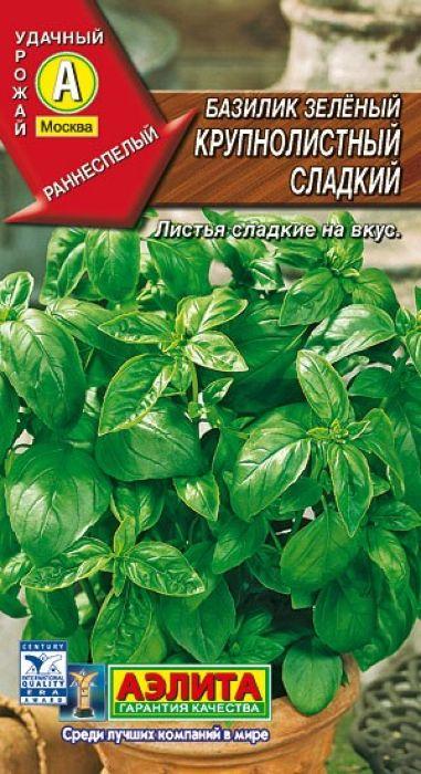 Семена Аэлита Базилик Зеленый. Крупнолистный сладкий4601729057526Уважаемые клиенты! Обращаем ваше внимание на то, что упаковка может иметь несколько видов дизайна. Поставка осуществляется в зависимости от наличия на складе.