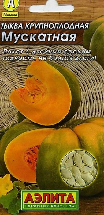 Семена Аэлита Тыква крупноплодная. Мускатная4601729058165 Уважаемые клиенты! Обращаем ваше внимание на то, что упаковка может иметь несколько видов дизайна. Поставка осуществляется в зависимости от наличия на складе.
