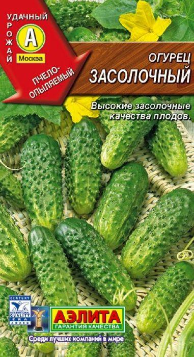 Семена Аэлита Огурец. Засолочный4601729058851Раннеспелый, пчелоопыляемый сорт. Растение длинноплетистое, индетерминантное. Зеленец удлиненно-цилиндрический, крупнобугорчатый (бугорки редкие), опушение черное. Длина зеленца 10-11 см. Масса зеленца 100-125 г. Вкусовые качества свежих и соленых плодов отличные. Толерантен к ложной мучнистой росе. Ценность сорта: стабильная урожайность, высокая товарность, высокие засолочные качества плодов.Посев на рассаду в начале мая, высадка 20-дневной рассады в грунт в конце мая - начале июня в фазе трех-четырех настоящих листьев. Посев в открытый грунт в конце мая, в бороздки на глубину 1,5-2 см. Шаг между бороздками 50 см, после прореживания на погонном метре оставляют 3-4 растения.Огурцы требуют высокоплодородных, нейтральных, дренированных, хорошо заправленных органикой почв. Для хорошего роста и обильного плодоношения растениям необходим своевременный полив, регулярная прополка, рыхление и подкормка минеральными удобрениями.Уважаемые клиенты! Обращаем ваше внимание на то, что упаковка может иметь несколько видов дизайна. Поставка осуществляется в зависимости от наличия на складе.
