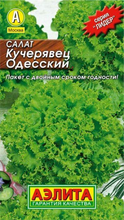 Семена Аэлита Салат. Кучерявец Одесский4601729063282Уважаемые клиенты! Обращаем ваше внимание на то, что упаковка может иметь несколько видов дизайна. Поставка осуществляется в зависимости от наличия на складе.