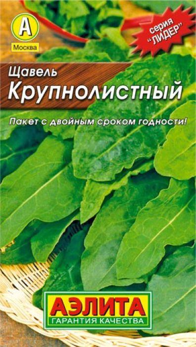 Семена Аэлита Щавель. Крупнолистный4601729063824Раннеспелый (30-45 дней от появления всходов до технической спелости листьев). Листья нежные, овально-удлиненной формы, светло-зеленого цвета, гладкие. Урожайность за два сбора 2,5-4 кг/кв. м. Отличается высоким содержанием витаминов и морозоустойчивостью. Устойчив к стеблеванию. Листья используют в свежем виде, кулинарии и для консервирования. Посев семян в открытый грунт на глуби ну 1-1,5 см. Всходы прореживают. Цветочные стрелки регулярно удаляют. Последнюю массовую срезку проводят не позже середины августа для успешной перезимовки растений. Растениям необходимы своевременные поливы, прополки, рыхления и подкормки.Товар сертифицирован. Уважаемые клиенты! Обращаем ваше внимание на то, что упаковка может иметь несколько видов дизайна. Поставка осуществляется в зависимости от наличия на складе.