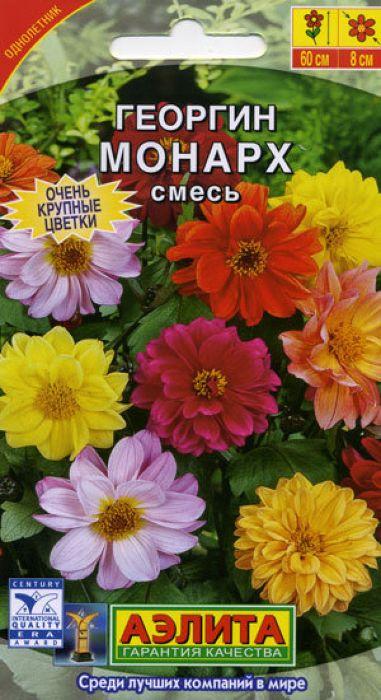 Семена Аэлита Георгина. Монарх смесь окрасок4601729065330