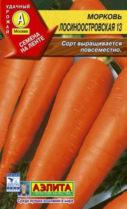 Семена Аэлита Морковь. Лосиноостровская 134601729072529Уважаемые клиенты! Обращаем ваше внимание на то, что упаковка может иметь несколько видов дизайна. Поставка осуществляется в зависимости от наличия на складе.