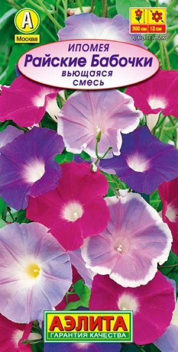 Семена Аэлита Ипомея. Райские бабочки4601729080326Уважаемые клиенты! Обращаем ваше внимание на то, что упаковка может иметь несколько видов дизайна. Поставка осуществляется в зависимости от наличия на складе.
