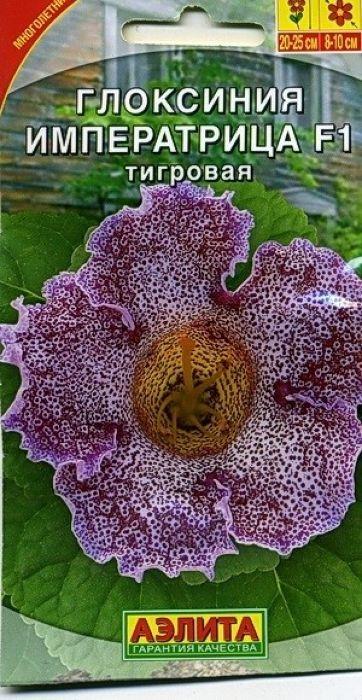 Семена Аэлита Глоксиния. Императрица тигровая F14601729080364Шикарные букеты бархатистых колокольчиков с ситцевой расцветкой сделают глоксинию этой серии настоящей императрицей среди комнатных цветов. Розетки аккуратные, компактные, цветение суперобильное – при благоприятных условиях на растении распускается более десятка бутонов одновременно. Гибрид японской селекции отличается быстрым ростом и сравнительной неприхотливостью в уходе. Посев. Выращивается через рассаду. Семена в гранулах! Гранулы располагают на поверхности почвы, не заделывая их, хорошо увлажняют из распылителя. При попадании влаги на гранулу оболочка должна раствориться. Посевы накрывают стеклом для сохранения постоянной влажности до полных всходов.Сеянцам требуется дополнительная подсветка с января до середины марта. В фазе одного настоящего листа сеянцы пикируют.Товар сертифицирован.Уважаемые клиенты! Обращаем ваше внимание на то, что упаковка может иметь несколько видов дизайна. Поставка осуществляется в зависимости от наличия на складе.