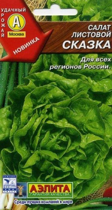 Семена Аэлита Салат листовой. Сказка4601729080524Раннеспелый листовой сорт (46-49 дней от полных всходов до технической спелости). Урожайность высокая, 2,7-3,2кг/м2. Розетка листьев крупная, полуприподнятая, диаметром 18-20 см, массой 220-250 г. Листья без горечи,маслянистые, сочные, очень нежные на вкус. Сорт устойчив к стрелкованию и отличается быстрым ростом прилюбой длине дня. Посев семян проводят в открытый грунт на глубину 1-1,5 см. Всходы прореживают в фазе двух-трех настоящихлистьев. Чтобы получать зелень в течение продолжительного времени, семена высевают несколько раз за сезонс интервалом 10-15 дней. Растениям необходимы регулярные поливы, прополки, рыхления и подкормки.Товар сертифицирован.Уважаемые клиенты! Обращаем ваше внимание на то, что упаковка может иметь несколько видов дизайна.Поставка осуществляется в зависимости от наличия на складе.