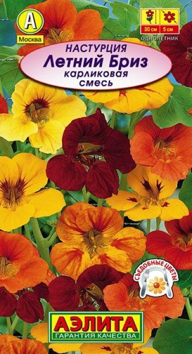 Семена Аэлита Настурция карликовая. Летний бриз смесь4601729084607