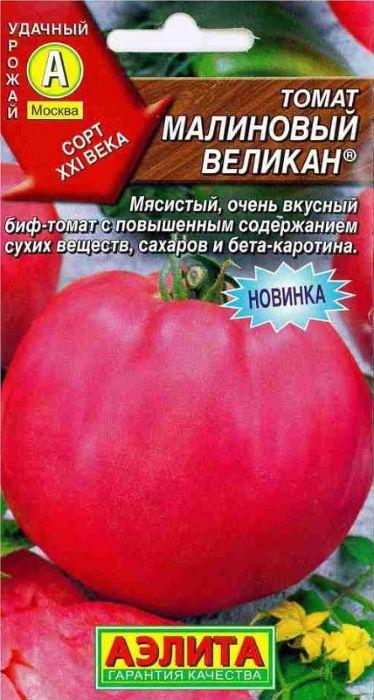 Семена Аэлита Томат. Малиновый великан4601729094712Уважаемые клиенты! Обращаем ваше внимание на то, что упаковка может иметь несколько видов дизайна. Поставка осуществляется в зависимости от наличия на складе.
