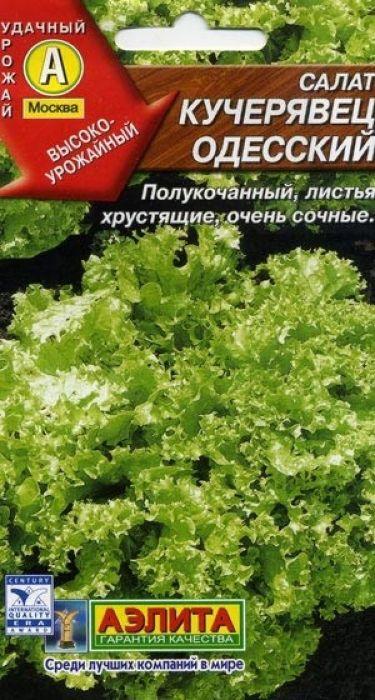Семена Аэлита Салат. Одесский кучерявец х24601729101151Уважаемые клиенты! Обращаем ваше внимание на то, что упаковка может иметь несколько видов дизайна. Поставка осуществляется в зависимости от наличия на складе.
