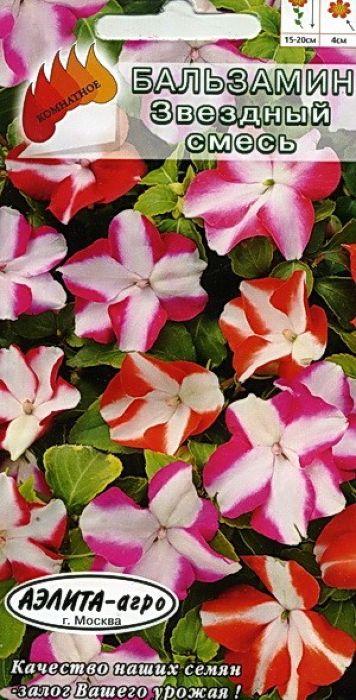 Семена Аэлита Бальзамин карликовый. Звездный4603418023652Семена Аэлита Бальзамин карликовый. Звездный - одно из самых популярных комнатных травянистых растений. Высота 15-20 см, форма шаровидная. Стебли у него сочные, прямостоячие, иногда с возрастом полегающие. Листья светло-зеленые или с красноватым оттенком, широкоовальные. Цветки до 4 см в диаметре одиночные или в малоцветковых соцветиях с длинными цветоножками необычной красно-белой и оранжево-белой окраски. Если бальзамин поставить на светлый подоконник, он будет интенсивно и длительно цвести. Тем не менее в теплое лето он хорошо цветет и на улице, и им вполне можно украшать контейнеры, висячие корзины и клумбы. На открытом воздухе бальзамин можно размешать даже в довольно густой полутени. В таких условиях окраска цветков бывает ярче, чем на солнце. Насыщенные влагой стебли и листья растений отличаются повышенной хрупкостью, поэтому их лучше сажать в защищенных от ветра местах. Посев семян на рассаду в феврале-марте очень поверхностно, так как для прорастания им необходим свет. Закрывают стеклом или пленкой до момента появления всходов и содержат при температуре 18 - 20 градусов. Семена прорастают в течение 2-3 недель. Для получения крепкой, здоровой рассады необходимо следить за влажностью субстрата и воздуха, а также периодически проветривать рассадочные ящики. Когда всходы достигнут высоты 1 см, их можно подвергнуть пикировке. В начале мая в теплое время дня рассаду начинают выносить на улицу для закаливания, не забывая на ночь внести ее в помещение. Молодые растения можно высадить на постоянное место в открытый грунт в конце мая. Цветет бальзамин обильно и продолжительно с июня и до заморозков. Товар сертифицирован.Уважаемые клиенты! Обращаем ваше внимание на то, что упаковка может иметь несколько видов дизайна. Поставка осуществляется в зависимости от наличия на складе.