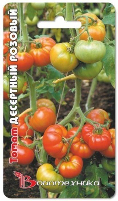 Семена Биотехника Томат розовый. Десертный4606362030790Сорт среднеспелый, период от всходов до созревания 110-115 дней.Растения высокорослые (1,5-2 м). Плоды плоскоокруглые, очень крупные (250-300 г), ярко-розовые, мясистые. Великолепный десертный вкус. Отличается хорошей урожайностью (на растении 4-5 кистей по 3-4 плода).Для достижения максимальной крупноплодности необходимо:при высадке рассады добавить в подготовленную лунку столовую ложку смеси суперфосфата с сульфатом калия;в процессе вегетации проводить полив только при сильной засухе;формировать растение в 2-3 стебля, оставляя не более 3-4 кистей на каждый стебель;во время формирования плодов провести корневую подкормку сульфатом магния;во время созревания своевременно удалять старые листья;необходимо окучивание. Уважаемые клиенты! Обращаем ваше внимание на то, что упаковка может иметь несколько видов дизайна. Поставка осуществляется в зависимости от наличия на складе.