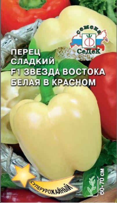 Семена Седек Перец. Звезда Востока Красная F14607015183689