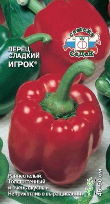 Семена Седек Перец сладкий. Игрок4607015183849Раннеспелый (100-105 дней) высокоурожайный сорт для теплиц, тоннелей, открытого грунта. Растение полураскидистое, среднерослое, высотой 45-50 см. Плоды пониклые, крупные, кубовидные,среднеребристые, глянцевые, в технической спелости светло-зеленые, в биологической - насыщенно-красные,массой 130-150 г, толщина стенки 9-12 мм. Вкусовые качества очень высокие. Урожайность 5-6 кг/м2. Ценность сорта: устойчивость к неблагоприятным условиям выращивания и изменениям температуры, обильноеплодоношение, дружная отдача раннего урожая. Рекомендуется для употребления в свежем виде и консервирования, один из лучших сортов для фаршировки.Уважаемые клиенты! Обращаем ваше внимание на то, что упаковка может иметь несколько видов дизайна.Поставка осуществляется в зависимости от наличия на складе.