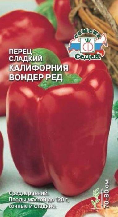 Семена Седек Перец сладкий. Калифорния Вондер Ред4607015183962Перец сладкий Калифорния Вондер Ред - среднеранний (90-100 дней) сорт, рекомендован для открытого изакрытого грунта. Растение компактное, высотой 70-80 см. Плоды крупные, кубовидные, гладкие, в технической спелости зеленые, вбиологической красные, массой 90-120 граммов, очень сочного и сладкого вкуса. Толщина стенки 6-8 мм. Ценность сорта: устойчивость к вирусу табачной мозаики, высокая урожайность и товарность плодов. Рекомендуется для употребления в свежем виде и для кулинарной переработки. Уважаемые клиенты! Обращаем ваше внимание на то, что упаковка может иметь несколько видов дизайна.Поставка осуществляется в зависимости от наличия на складе.