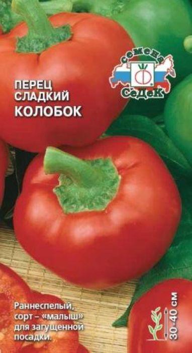 Семена Седек Перец. Колобок4607015184129