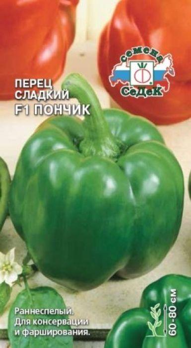 Семена Седек Перец сладкий F1. Пончик семена седек томат розовый лидер