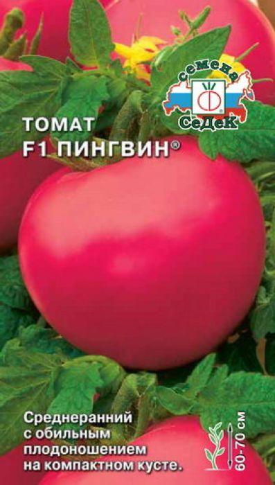 Семена Седек Томат. Пингвин F1 семена седек томат розовый лидер