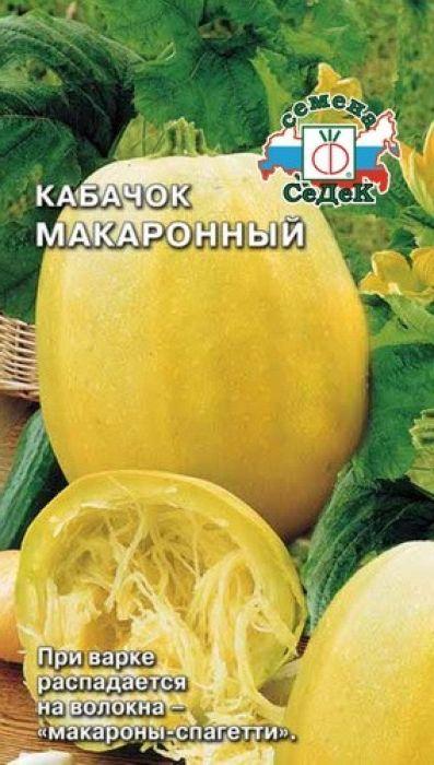 Семена Седек Кабачок. Макаронный4607015186369Среднепоздний (60-65 дней) сорт. Растение полуплетистое, лист среднегоразмера со слабовыраженной пятнистостью. Плоды цилиндрические, гладкие,кремово-желтые, массой 0,7-1,3 кг. Мякоть желтая, плотная, при созреваниираспадается на волокна. Ценность сорта: высокие вкусовые качества.Приготовленное блюдо – овощные макароны-спагетти с маслом – вкусное ичрезвычайно полезное. Уважаемые клиенты! Обращаем ваше внимание на то, что упаковка может иметьнесколько видов дизайна. Поставка осуществляется в зависимости от наличия наскладе.