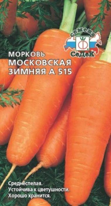 Семена Седек Морковь. Московская зимняя А 5154607015187601Уважаемые клиенты! Обращаем ваше внимание на то, что упаковка может иметь несколько видов дизайна. Поставка осуществляется в зависимости от наличия на складе.
