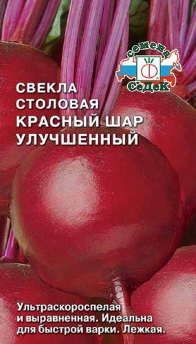 Семена Седек Свекла улучшенная. Красный шар4607015189698