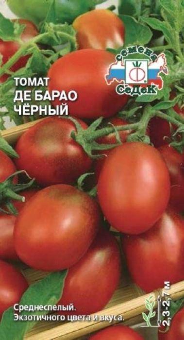 Семена Седек Томат черный. Де - Барао4607015189995