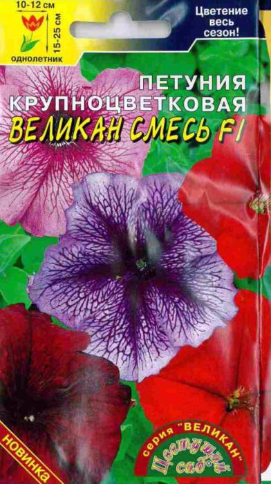 Семена Цветущий сад Петунья Великан смесь F14607021814454 Уважаемые клиенты! Обращаем ваше внимание на то, что упаковка может иметь несколько видов дизайна. Поставка осуществляется в зависимости от наличия на складе.