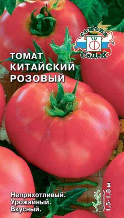 Семена Седек Томат розовый. Китайский семена седек томат розовый лидер