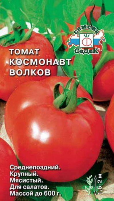Семена Седек Томат. Космонавт Волков4607116260463