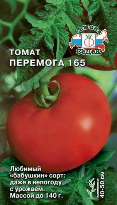 Семена Седек Томат. Перемога4607116261071
