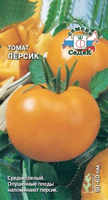 Семена Седек Томат. Персик4607116261101