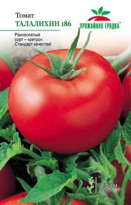 Семена Седек Томат. Талалихин 1864607116261668 Уважаемые клиенты! Обращаем ваше внимание на то, что упаковка может иметь несколько видов дизайна. Поставка осуществляется в зависимости от наличия на складе.