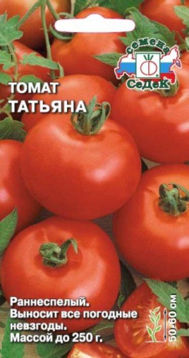 Семена Седек Томат. Татьяна семена седек томат хан