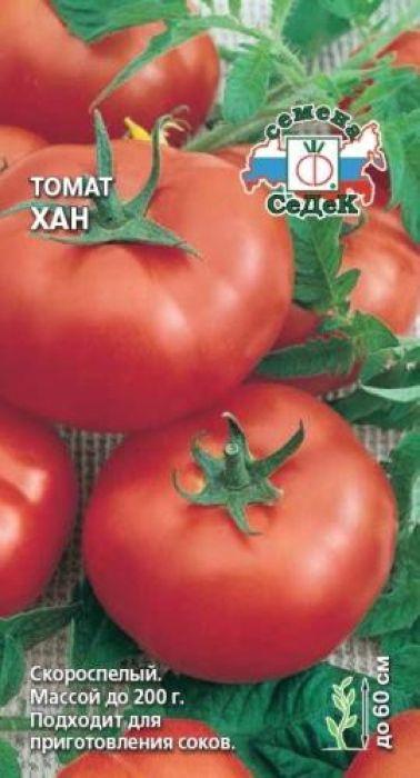 Семена Седек Томат. Хан семена седек томат чибис