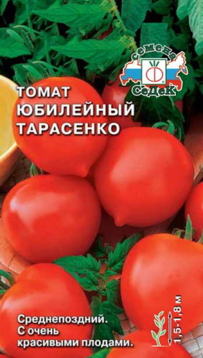 Семена Седек Томат. Юбилейный Тарасенко4607116261941