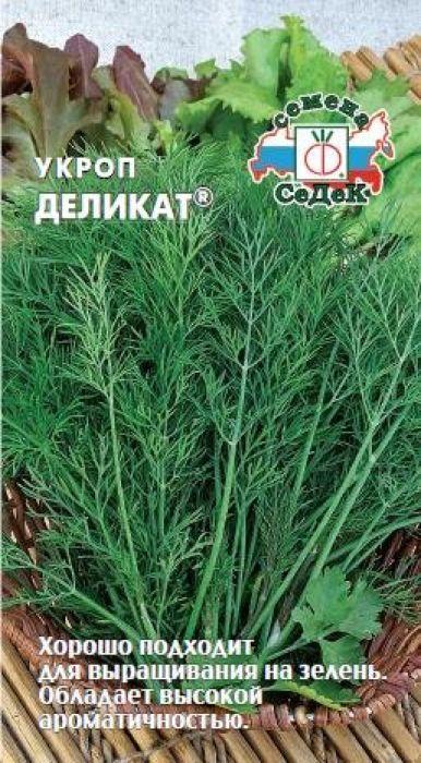 Семена Седек Укроп. Деликат4607116262139