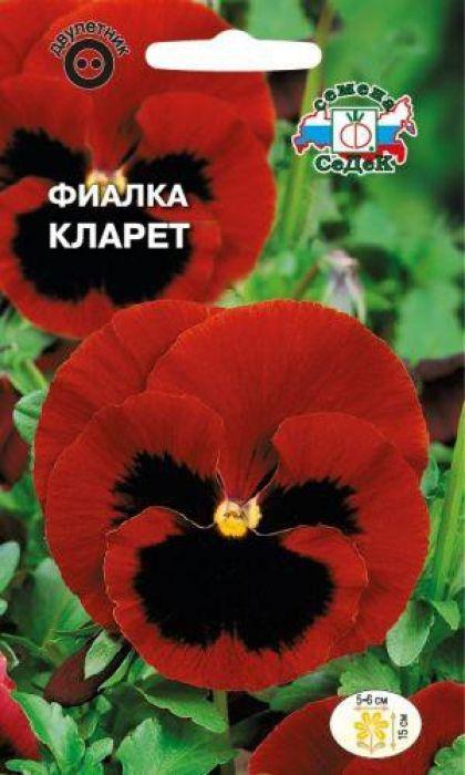 Семена Седек Фиалка. Кларет4607116266274