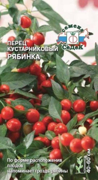 Семена Седек Перец кустарниковый. Рябинка4607116269572Среднеспелый (130-135 дней) сорт для выращивания в открытом грунте, под пленочными укрытиями, на балконах,лоджиях и в комнатных условиях. Растение кустовое, компактное, высотой 40-60 см. Лист мелкий, темно-зеленый. Плоды направлены вверх, собраныв кисти, округлые, гладкие, красные, массой 2-3 г, толщина стенки 1-2 мм. Вкус острый с сильным ароматом. Ценность сорта: высокая декоративность, по форме расположения плодов напоминает грозди рябины,способность развиваться и формировать урожай в условиях пониженной освещенности, продолжительный периодплодоношения. Рекомендуется для оформления дизайнерских композиций. В пищу употребляется в свежем виде, используется для сушки, консервирования, различных кулинарныхпереработок. Уважаемые клиенты! Обращаем ваше внимание на то, что упаковка может иметь несколько видов дизайна.Поставка осуществляется в зависимости от наличия на складе.