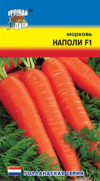 Семена Урожай удачи Морковь. Наполи F14607127311796Новейший, скороспелый гибрид, корнеплоды которого быстро приобретают яркую окраску и сладкий вкус. Период от всходов до сбора урожая 90 дней. Корнеплод выровненный, достаточно крупный, насыщенно окрашенный. Мякоть сочная, очень сладкая. Благодаря своим качествам гибрид идеально подходит для ранней пучковой продукции, а также повторных посевов и хранения. Ценность гибрида: возможность получения ранней высококачественной пучковой продукции; пригодность корнеплода для потребления в свежем виде (соки, овощное пюре) и наряду с этим достаточно длительное хранение.Уважаемые клиенты! Обращаем ваше внимание на то, что упаковка может иметь несколько видов дизайна. Поставка осуществляется в зависимости от наличия на складе.