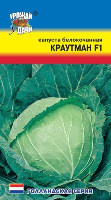 Семена Урожай удачи Капуста белокочанная. Краутман F14607127312113Готов к уборке через 100 дней после высадки рассады в грунт. Кочаны плотные, округлые выровненные по размеру, весом до 5 кг. Длительное время сохраняет товарный вид в поле без растрескивания. Надёжный гибрид для многих регионов – пластичен, выдерживает загущенные посадки. Сочетает в себе отличные засолочные качества и способность к хранению до 4 месяцев.Агротехника: Хорошие предшественники капусты - бобовые, огурец, картофель. Посев на рассаду проводят во второй половине марта. Всходы появляются через 5-7 дней. К высадке рассада готова через 35-40 дней после появления всходов, когда она имеет 4-5 настоящих листьев. Рассаду необходимо закаливать и подкармливать. Первую подкормку проводят в фазе двух настоящих листьев. Вторую - за несколько дней до высадки. В открытый грунт рассаду ранних сортов высаживают в конце апреля, поздних сортов - в конце мая. Посадка по схеме: ранняя капуста 60 х 40 см, среднепоздняя и поздняя - 60х60 см. Уход заключается в регулярном рыхлении, прополках, обильном поливе и подкормках.Уважаемые клиенты! Обращаем ваше внимание на то, что упаковка может иметь несколько видов дизайна. Поставка осуществляется в зависимости от наличия на складе.