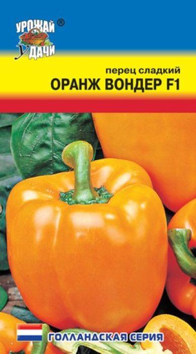 Семена Урожай удачи Перец сладкий. Оранж Вондер F14607127312786Высокоурожайный раннеспелый гибрид сладкого перца, плоды начинаю созревать на 65 день после высадки рассады. Растение индетерминантное, мощное, компактное. Плоды пониклые, кубовидной формы (10 х 9), четырёхкамерные, мясистые, глянцевые, созревают из тёмно-зелёных в оранжевые. Средняя масса плода 160-180 г. (до 250 г.), толщина стенки 6-10 мм, число гнёзд 3-4. Вкусовые качества хорошие. Гибрид хорошо завязывает плоды, как при повышенных, так и при низких температурах. Устойчив к вирусу табачной мозаики. Предназначен для выращивания в теплицах любого типа и в открытом грунте с подвязкой. Рекомендуется для использования в свежем виде и переработки.Агротехника: Для перца пригодны, суглинистые, воздухопроницаемые почвы. Хорошие предшественники - огурец, капуста, зернобобовые. Перед посевом семена обрабатывают в растворе марганцовокислого калия, затем промывают чистой водой. Пикировка - в фазе 1-2 настоящих листьев. Рассаду высаживают в возрасте 70-80 суток, когда минует угроза заморозков. Схема посадки - 70 х 40 см. Полив следует осуществлять после захода солнца, теплой водой. Подкормки необходимо проводить в течение всего периода вегетации.Уважаемые клиенты! Обращаем ваше внимание на то, что упаковка может иметь несколько видов дизайна. Поставка осуществляется в зависимости от наличия на складе.
