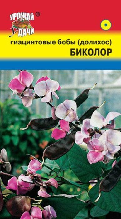Семена Урожай удачи Бобы. Гиацинтовые долихос Биколор4607127313288Великолепное, яркое, контрастное растение! Вьющийся однолетник достигает высоты 250 см. На фоне сочнойзеленой листвы, бело-пурпурные цветы и темно-бордовые плоды. Цветы собраны в кистевидное соцветиедлиной до 40 см, обладают слабым ароматом. Цветет в июле-сентябре. Используют для вертикальногоозеленения, растению необходима опора. Агротехника: Растение предпочитает открытое солнечное место. Лучше растет на легких, плодородныхпочвах. Семена высевают в конце апреля начале мая непосредственно на место. Расстояние междурастениями 15-30 см. Глубина заделки семян 1-3 см. Нуждается в скарификации. Уважаемые клиенты! Обращаем ваше внимание на то, что упаковка может иметь несколько видовдизайна. Поставка осуществляется в зависимости от наличия на складе.
