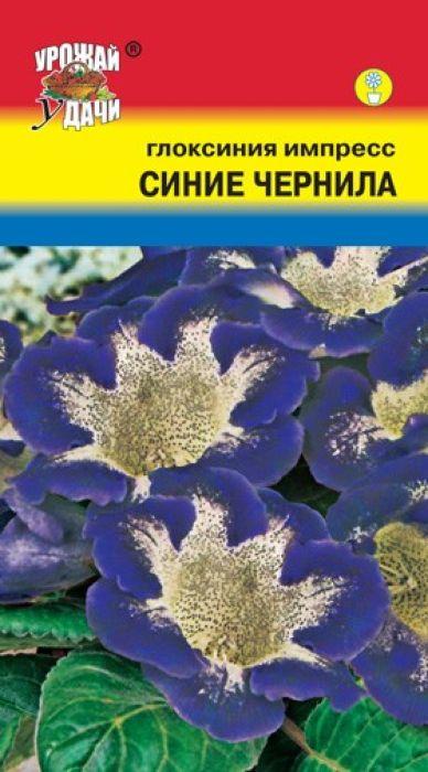 Семена Урожай удачи Глоксиния импресс. Синие чернила4607127313851Эффектные граммофончики с синими крапинками. При благоприятных условиях одновременно появляются до 20 бутонов на одном растении. Хорошо растет в достаточно освещенных местах, но без прямых солнечных лучей.Агротехника: Полив постоянный, обильный, избегая попадания воды на листья и цветки, лучше применять полив в поддон. Почвенная смесь: листовая, торфяная земля, сфагнум, песок в отношении 1:1:1:1. После цветения у растения наступает период покоя. Посев производят в январе-феврале, землей семена не присыпают, для поддержания постоянной влажности накрывают стеклом или пленкой. При температуре 18-20°С всходы появляются через 14-20 дней. Через месяц сеянцы пикируют, а затем пересаживают в горшки. Растения, полученные из семян, зацветают через 6-7 месяцев.Уважаемые клиенты! Обращаем ваше внимание на то, что упаковка может иметь несколько видов дизайна. Поставка осуществляется в зависимости от наличия на складе.