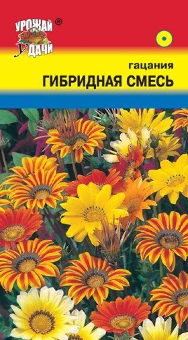 Семена Урожай удачи Гацания. Гибридная смесь4607127331701Небольшой компактный кустик высотой 30 см с прочными длинными цветоносами. Цветы эффектные, крупные, 7-8 см в диаметре, контрастно окрашены. Краевые цветки: оранжевые, ярко красные, розовые, трубчатые - черные. Цветёт с июля по сентябрь. Используют для украшения балконов, веранд, как бордюрное растение, в рабатках и каменистых горках, на клумбах.Агротехника: Растение засухоустойчивое, плохо переносит избыток влаги, к почвам не требовательное. Для выращивания рассады посев производят в марте в ящики. При температуре +18°C всходы появляются на 10-15 день. Сеянцы пикируют в торфо-перегнойные горшочки. Посадку на место производят в середине мая, выдерживая расстояние между растениями 15-20 см.Уважаемые клиенты! Обращаем ваше внимание на то, что упаковка может иметь несколько видов дизайна. Поставка осуществляется в зависимости от наличия на складе.