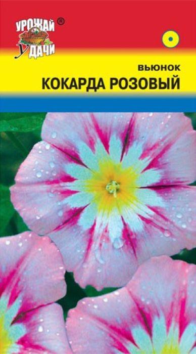Семена Урожай удачи Вьюнок розовый. Кокарда4607127332036Дневная красавица. Густоветвистое однолетнее растение высотой 20 см, со стелющимися опущенными побегами. Цветы крупные, розовые с золотистым центром. Цветет обильно с июня по август. Очень хорошо смотрится в подвесных корзинах.Агротехника: Растение достаточно холодостойкое. Ярко и обильно цветет на открытых солнечных местах. Предпочитает умеренно плодородные и влажные почвы. Посев семян производят в середине апреля на постоянное место в лунки по 3 семени. Глубина заделки семян 1 см. При температуре почвы +15-18°C всходы появляются на 14-20 день.Уважаемые клиенты! Обращаем ваше внимание на то, что упаковка может иметь несколько видов дизайна. Поставка осуществляется в зависимости от наличия на складе.