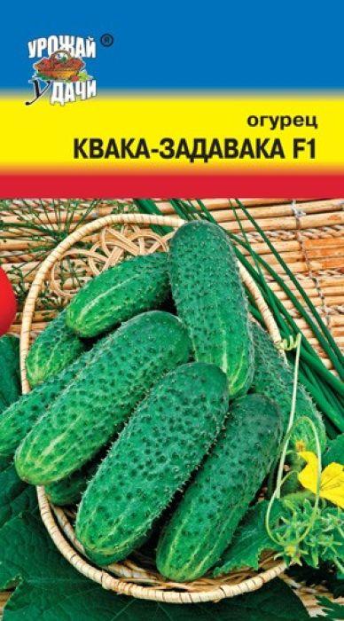 Семена Урожай удачи Огурец. Квака-Задавака F14607127332906