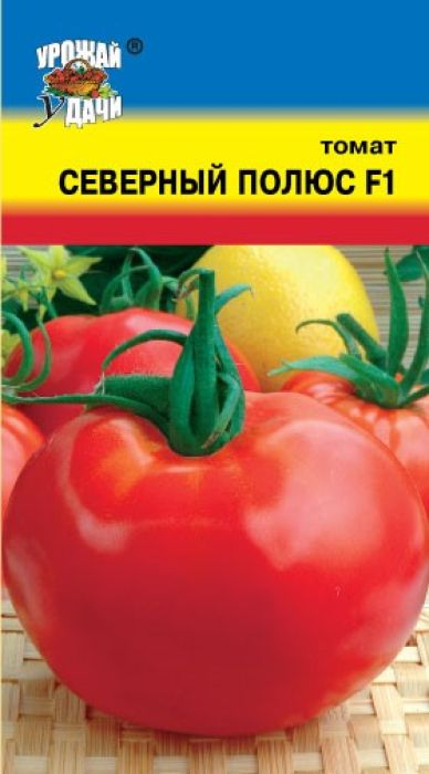 Семена Урожай удачи Томат. Северный полюс F14607127334924Ультраскороспелый, холодостойкий, крупноплодный гибрид для открытого и защищенного грунта. Период от всходов до созревания составляет 90-93 дня. Растение детерминантное, высотой до 60 см. Закладка кисти через 2 листа., по 5-6 плодов на каждой. Плоды округлые или плоскоокруглые, гладкие, красные, без зеленого пятна у плодоножки, плотные, мясистые, сладкие, очень высоких вкусовых качеств. Масса плода до 200 г. Прекрасно подходят как для консервирования, так и для салатов, овощных ассорти. Обладает устойчивостью к фитофторозу.Агротехника: Для томата пригодны нетяжелые, высоко плодородные почвы. Хорошие предшественники - огурцы, капуста, бобовые, лук, морковь. На рассаду семена высевают в конце марта - начале апреля на глубину 2-3 см. Перед Посевом семена обрабатывают в марганцовке и промывают чистой водой. Пикировка - в фазе 1-2 настоящих листьев. Рассаду подкармливают 2-3 раза полным удобрением. За 7-10 дней перед высадкой рассаду начинают закалять. В открытый грунт рассаду высаживают в возрасте 55-70 дней, когда минует угроза заморозков (для Нечерноземной зоны - 5-10 июня). Схема посадки 70х30. В дальнейшем растения регулярно поливают.Уважаемые клиенты! Обращаем ваше внимание на то, что упаковка может иметь несколько видов дизайна. Поставка осуществляется в зависимости от наличия на складе.
